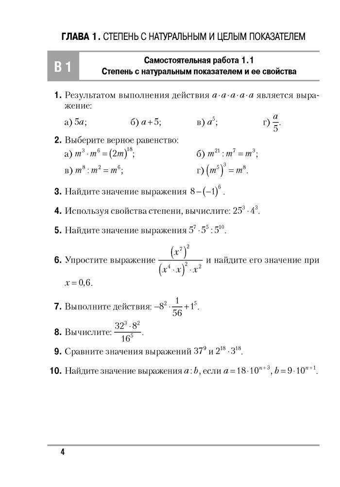 Контрольная работа математические модели 7 класс девушки модели в каргополь