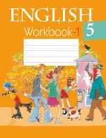 «Английский язык. 5 класс. Рабочая тетрадь часть 1» купить в интернет-магазине в Минске